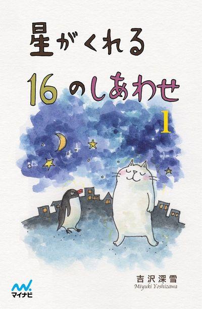 星がくれる16のしあわせ 1-電子書籍