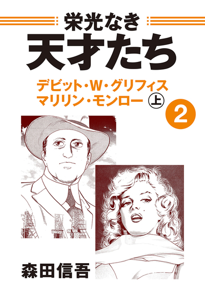 栄光なき天才たち2上 デビッド・W・グリフィス マリリン・モンロー-電子書籍