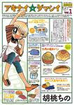 アキナイ☆ダマシイ / 1-電子書籍