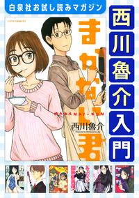 西川魯介入門-電子書籍