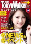 週刊 東京ウォーカー+ No.32 (2016年11月2日発行)-電子書籍