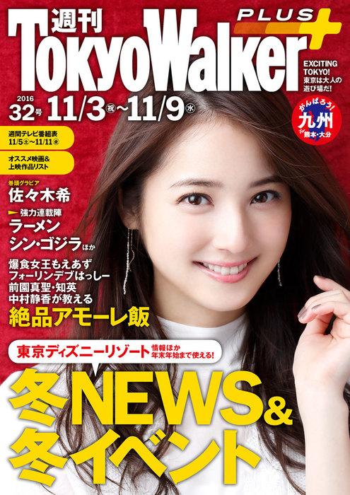 週刊 東京ウォーカー+ No.32 (2016年11月2日発行)-電子書籍-拡大画像