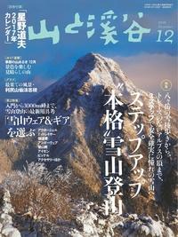 山と溪谷 2016年 12月号 [雑誌]-電子書籍