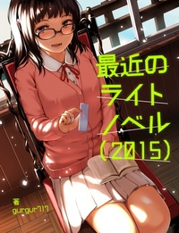 最近のライトノベル(2015)-電子書籍