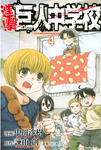 進撃!巨人中学校(4)-電子書籍