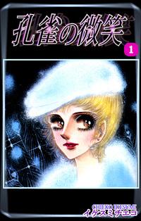 孔雀の微笑(1)-電子書籍