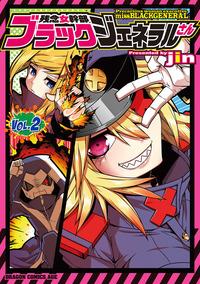 残念女幹部ブラックジェネラルさん(2)【電子特別版】-電子書籍