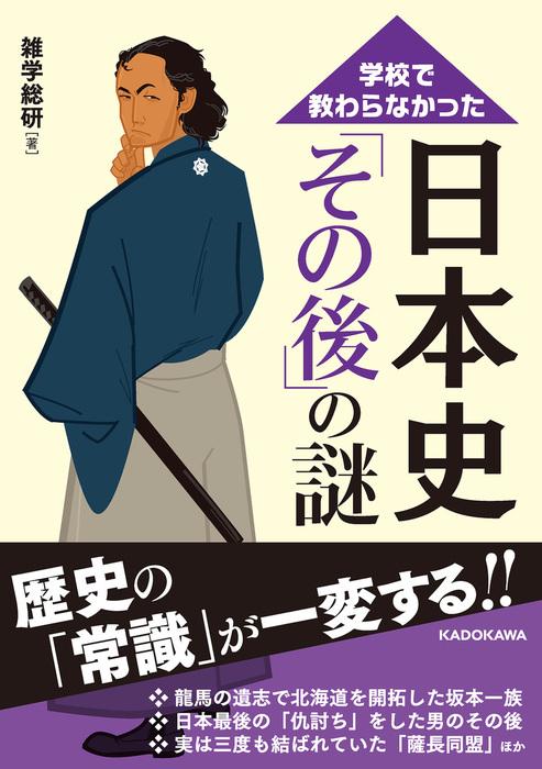 学校で教わらなかった 日本史「その後」の謎拡大写真