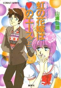 【シリーズ】虹の花嫁はハートのエース(上)