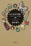 ねじまき片想い~おもちゃプランナー・宝子の冒険~-電子書籍