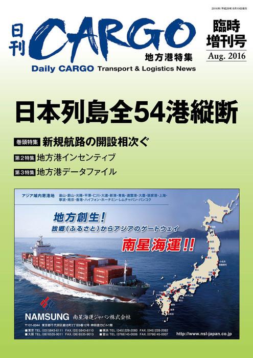 日刊CARGO臨時増刊号 地方港特集 日本列島全54港縦断拡大写真