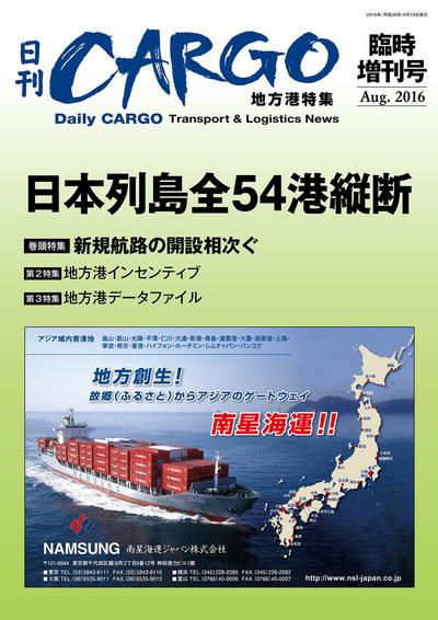 日刊CARGO臨時増刊号 地方港特集 日本列島全54港縦断-電子書籍