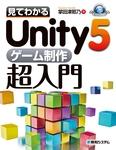 見てわかるUnity5ゲーム制作超入門-電子書籍