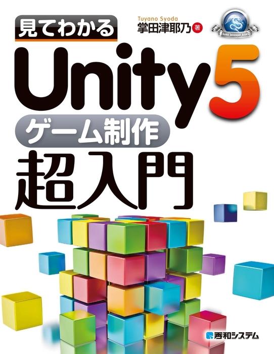 見てわかるUnity5ゲーム制作超入門拡大写真