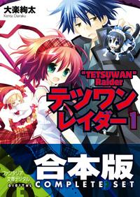 【合本版】テツワンレイダー 全5巻