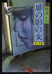 扉の影の女-電子書籍
