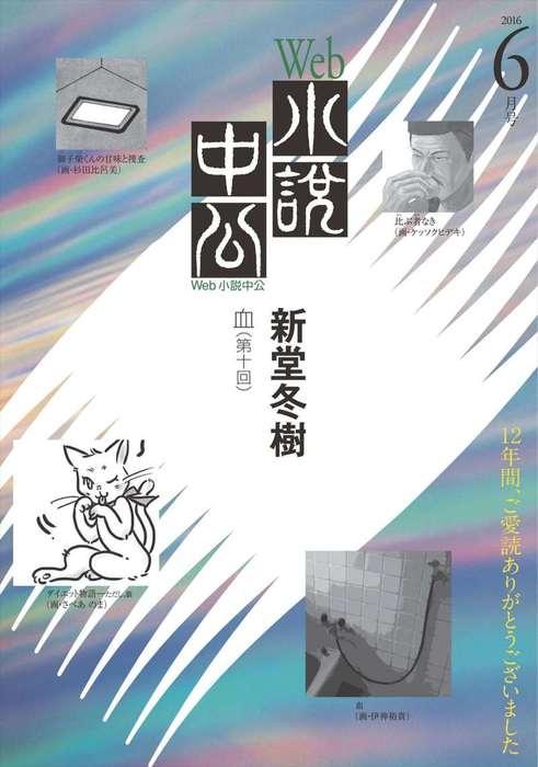 Web小説中公 血 第10回拡大写真