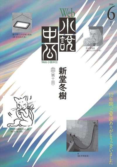 Web小説中公 血 第10回-電子書籍