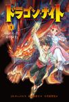 ドラゴン・ナイト (1)よみがえった炎の騎士-電子書籍