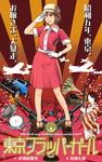東京フラッパーガール 1-電子書籍