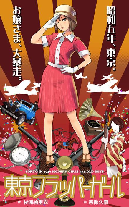 東京フラッパーガール 1-電子書籍-拡大画像