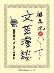 夏目漱石『こころ』を読む(文芸漫談コレクション)-電子書籍