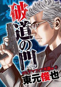 破道の門スペシャル3 ロシアマフィア死闘編(下)-電子書籍
