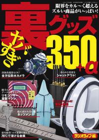 ヤバすぎ裏グッズ350+α-電子書籍