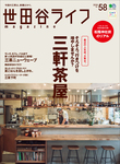 世田谷ライフmagazine No.58-電子書籍