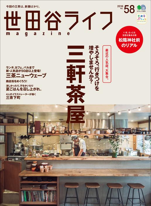 世田谷ライフmagazine No.58拡大写真