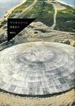 ヤマネコ・ドーム-電子書籍