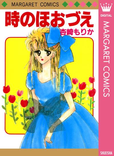 時のほおづえ-電子書籍