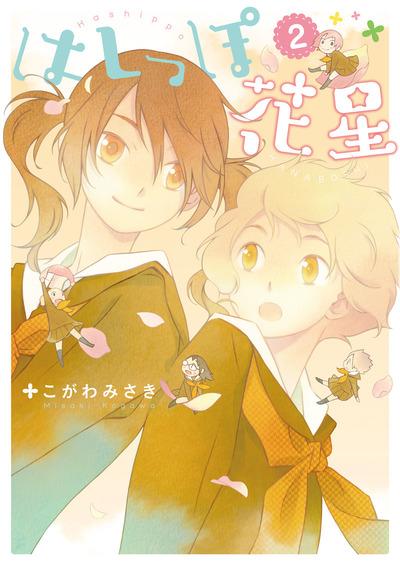 はしっぽ花星(2)-電子書籍