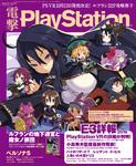 電撃PlayStation Vol.617 【プロダクトコード付き】-電子書籍
