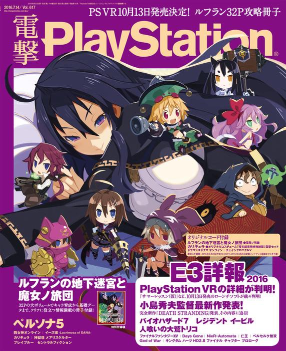 電撃PlayStation Vol.617 【プロダクトコード付き】拡大写真