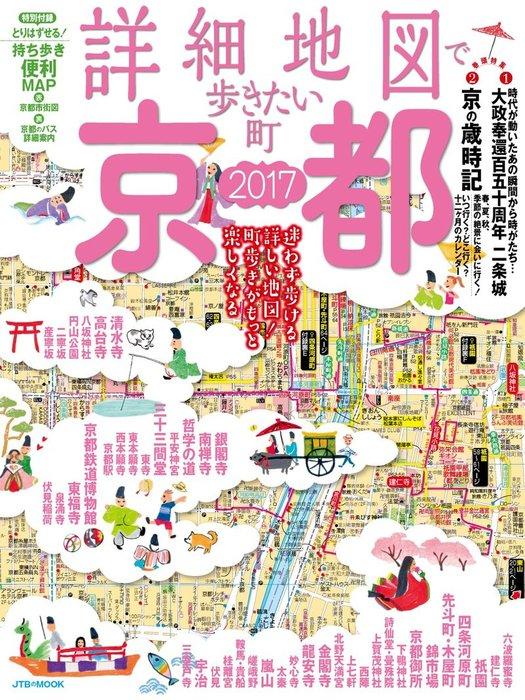 詳細地図で歩きたい町  京都  2017拡大写真