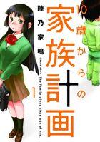 「10歳からの家族計画(芳文社コミックス)」シリーズ