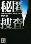秘匿捜査 警視庁公安部スパイハンターの真実-電子書籍