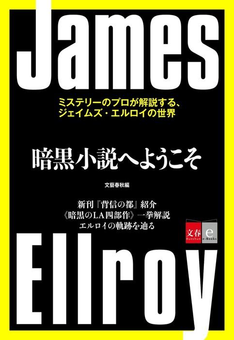 暗黒小説へようこそ ミステリーのプロが解説する、ジェイムズ・エルロイの世界【文春e-Books】-電子書籍-拡大画像