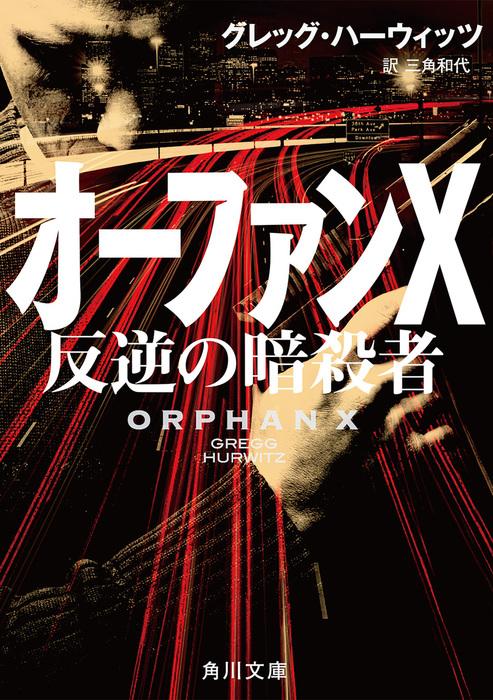 オーファンX 反逆の暗殺者-電子書籍-拡大画像