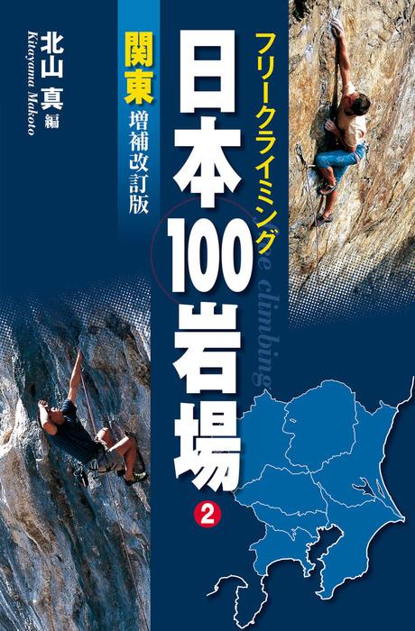 フリークライミング日本100岩場2 関東 増補改訂版拡大写真
