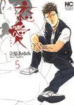 恋愛(いたずら) 5-電子書籍
