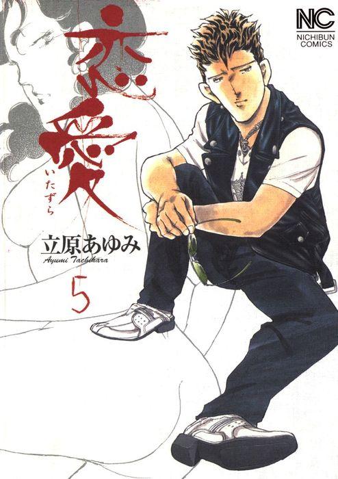 恋愛(いたずら) 5-電子書籍-拡大画像