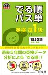 英検準1級 でる順パス単(音声DL付)-電子書籍