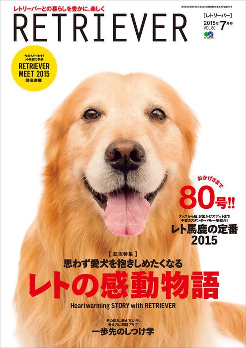 RETRIEVER(レトリーバー) 2015年7月号 Vol.80-電子書籍-拡大画像
