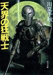 天界の狂戦士-電子書籍