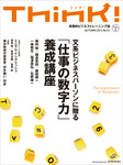 Think! 2014 Autumn No.51-電子書籍
