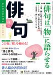 俳句 27年4月号-電子書籍