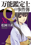 万能鑑定士Qの事件簿 XI-電子書籍