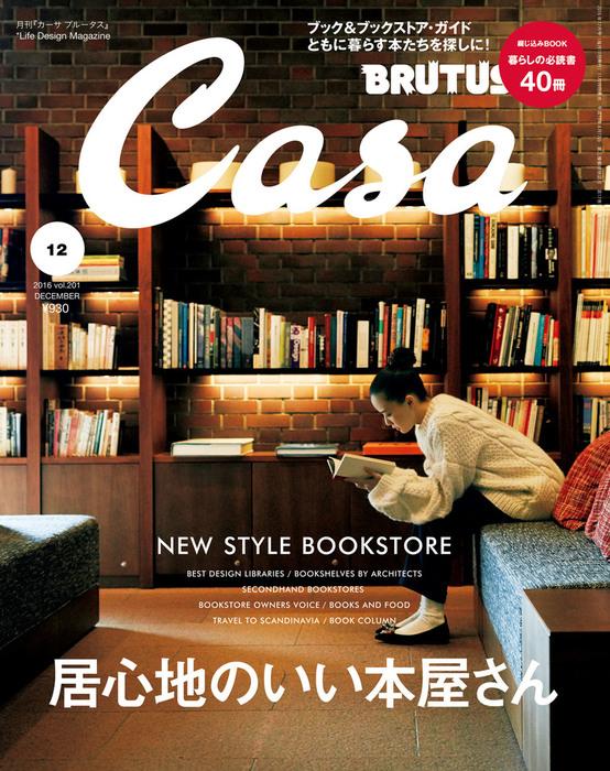 Casa BRUTUS (カーサ ブルータス) 2016年 12月号 [居心地のいい 本屋さん。]拡大写真